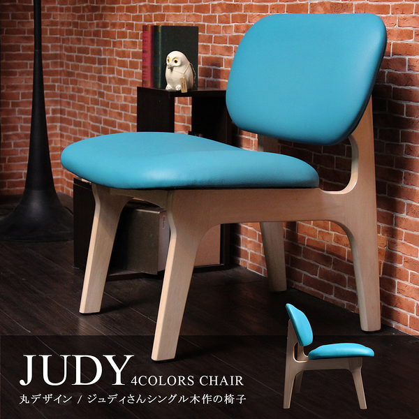 茱蒂復刻簡約休閒椅/單人椅/4色/H&D東稻家居