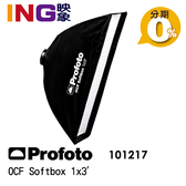 Profoto OCF Softbox 1x3' 長條無影罩 101217 30x90cm 佑晟公司貨 柔光罩柔光箱 不含接環