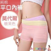莫代爾平口內褲 糖果色四角內褲 中腰女士平角內褲-JoyBaby