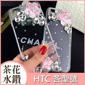 HTC A9s One X10 U11 U Ultra 10 Desire728 828 10 evo 山茶花 氣墊軟殼