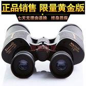 德國軍用望遠鏡8高倍高清透視1000倍夜視偷窺眼鏡人體雙筒紅外線DF