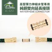 BO 雜貨~SV7113 ~高壓彈力伸縮水管 純銅雙向延長接頭JC 3251
