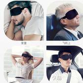打呼嚕止鼾器云中飛智能止鼾眼罩防打鼾神器成人阻鼾器呼嚕消 享購