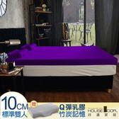 House Door 抗菌防螨布 10cm乳膠記憶床墊超值組-雙人5尺(魔幻紫)