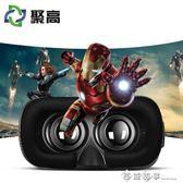 智慧手機VR BOX虛擬現實3D眼鏡游戲影院頭戴式頭盔手柄AR一體機igo    西城故事
