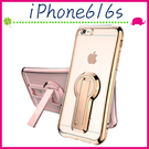 Apple iPhone6/6s 4.7吋 Plus 5.5吋 電鍍邊軟殼手機套 旋轉支架背蓋 透明保護殼 全包邊手機殼 矽膠保護套