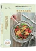 輕盈.減齡.防失智!地中海美味廚房:掌握飲食金字塔,台灣家庭也能實踐的健康低醣料