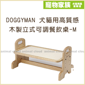 寵物家族-Doggyman 犬貓用高質感木製立式可調餐飲桌-M