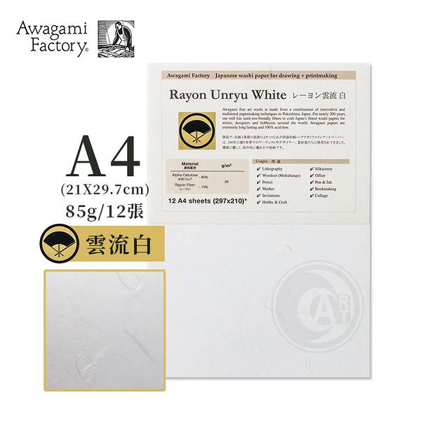 『ART小舖』Awagami日本阿波和紙 美術和紙 繪畫用 雲流白85g A4(21X29.7cm)12張 單包