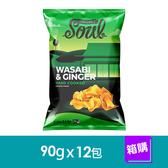 SOUL手工烹製厚切洋芋片-哇沙米口味(90gx12包)-箱購