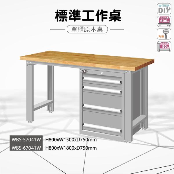 天鋼WBS-67041W《標準型工作桌》單櫃型 原木桌板 W1800 修理廠 工作室 工具桌