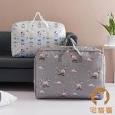 加厚棉被收納袋牛津布防塵衣物搬家用行李打包收納袋整理袋【宅貓醬】