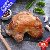 任-大成 嫩煎雞腿排(調味肉品,需加熱調理)