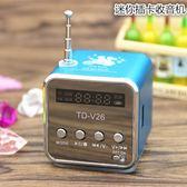 TD-V26插卡音箱收音機U盤便攜式迷你小音響 隨身聽mp3手機低音炮
