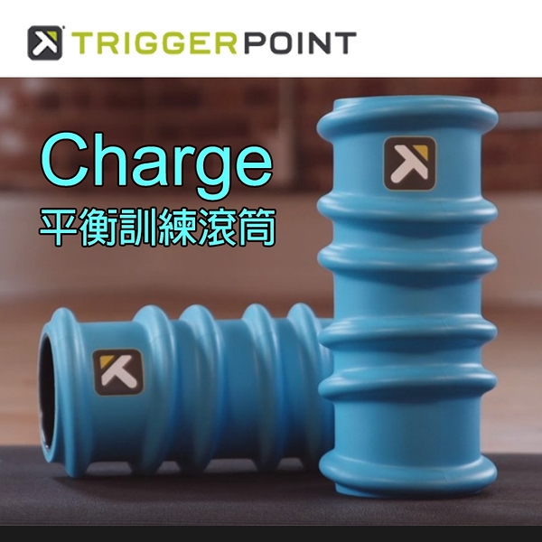 【TRIGGER POINT】Charge 平衡訓練滾筒(藍波)