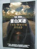【書寶二手書T1/一般小說_LOD】蒼白冥途_蘇瑩文, 約翰.康納利