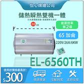 【怡心牌】總公司貨 EL-6560TH 橫掛式 銀河灰EL第三代 一對三 65加侖 電熱水器瞬熱+儲熱雙機一體