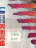 二手書R2YB 75年版《中華民國75年美術名鑑》高雄市政府