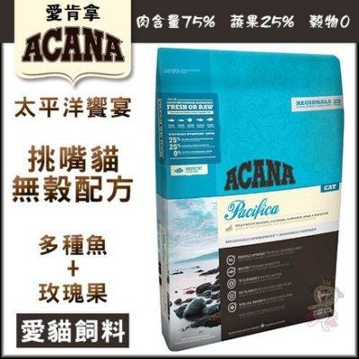 ACANA 【愛肯拿/無穀貓糧/太平洋饗宴/多魚玫瑰果/5.4kg】