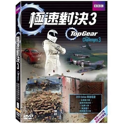 極速對決3 DVD(購潮8)