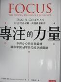 【書寶二手書T4/財經企管_CNQ】專注的力量_周曉琪