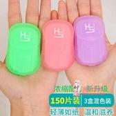 香皂片 150片香皂片旅行便攜式隨身學生一次性非免洗消毒洗手液肥皂紙
