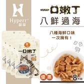 【SofyDOG】Hyperr超躍 一口嫩丁貓咪手作零食-八鮮過海