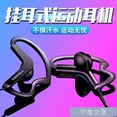 耳掛式耳機不入耳運動跑步不傷耳手機電腦男女生兒童聽網課學習通用 快速出貨