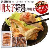 【海肉管家-買1送1】嚴選爆卵明太子雞翅共2盒(10支/盒 每盒約500g±10%含盒重)