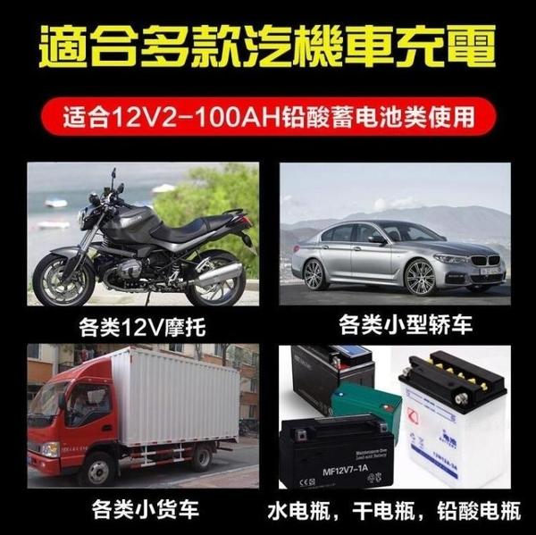 電瓶充電器汽機車汽車摩托車電瓶充電器12V 5A/6A 智慧通用修復型鉛酸蓄電池充電機