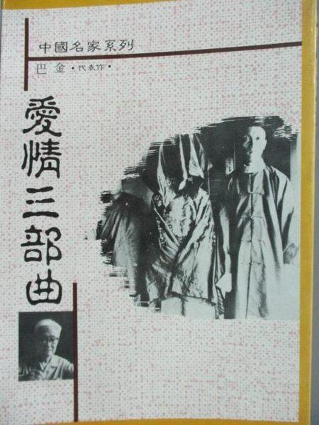 【書寶二手書T7/一般小說_MIW】愛情三部曲_巴金