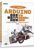 Arduino自走車最佳入門與應用  打造輪型機器人輕鬆學