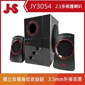 JS 2.1聲道多媒體喇叭 JY3054