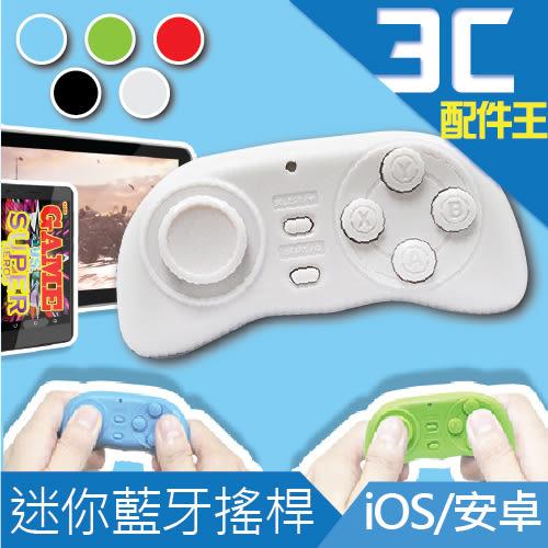 AtoB 迷你輕巧造型無線藍牙隨身搖桿 支援iOS/Android 手機搖桿 遊戲手把 藍牙自拍器