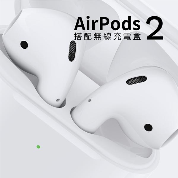 Apple AirPods 配備無線充電盒 蘋果 無線耳機 藍牙耳機 無線充電 2019 第二代 MRXJ2ZP 全球保固一年