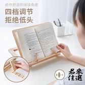 木質閱讀架便攜桌面讀書架學習平板支架考研書立擺件【君來佳選】