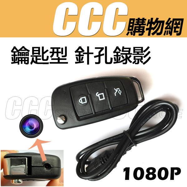 1080P 汽車鎖匙 針孔攝影機 高清 隱藏式錄影 拍照 偷拍機 攝像機 蒐證