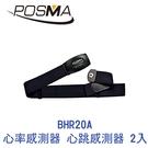 POSMA 心率感測器 心跳感測器 2入 BHR20A