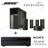 Sony 新力 STR-DH790 + BOSE Acoustimass 10 V (AM10) 5.1聲道 家庭劇院組【公司貨保固+免運】