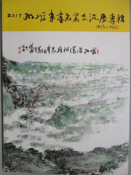 【書寶二手書T2/藝術_JQM】2017兩岸書畫名家交流展專輯_CARIA中華藝遊學會
