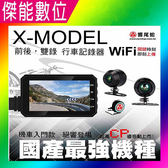 現貨 響尾蛇 X2 X-MODEL【送16G】WIFI版 雙鏡頭 機車行車記錄器 前後雙錄 台灣製造 另飛樂 PV550 PLUS