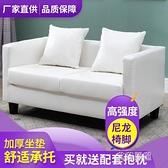 簡易雙人沙發小戶型公寓出租房臥室陽台服裝店兩人三人皮質沙發椅【全館免運】