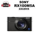 Sony DSC-RX100 M5A Wi-Fi DSC-RX100M5A 相機類單1吋感光元件高速對焦大光圈 RX100M5A RX100V 公司貨