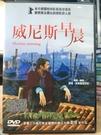 挖寶二手片-T04-218-正版DVD-電影【威尼斯早晨】柏林影展最佳導演(直購價)