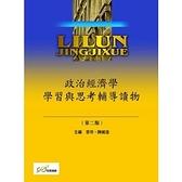 政治經濟學(學習與思考輔導讀物)(2版)