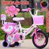 《頂配送頭盔》兒童自行車小孩童車寶12~18寸腳踏車