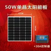 全新50W瓦單晶太陽能板太陽能電池板發電板光伏發電系12V家用 YXS 莫妮卡