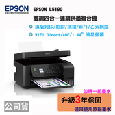【加購墨水升級3年保固】 EPSON L5190 雙網四合一連續供墨複合機 + T00V 四色墨水一組