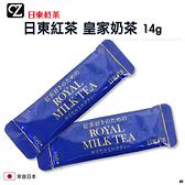 日本 日東紅茶 皇家奶茶 14g 1小包 沖泡奶茶 即溶奶茶 思考家