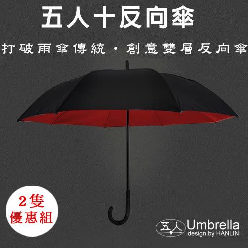 【HANLIN】(五人十) 防雨防曬 新型弧面上收反向傘(2入)